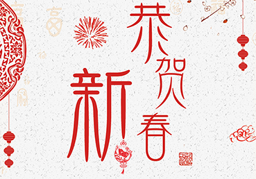 恭贺新春!千赢国际qy865软件祝您2019新年快乐!