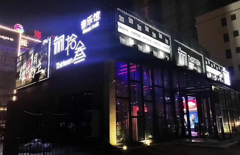 茂名拾叁音乐馆