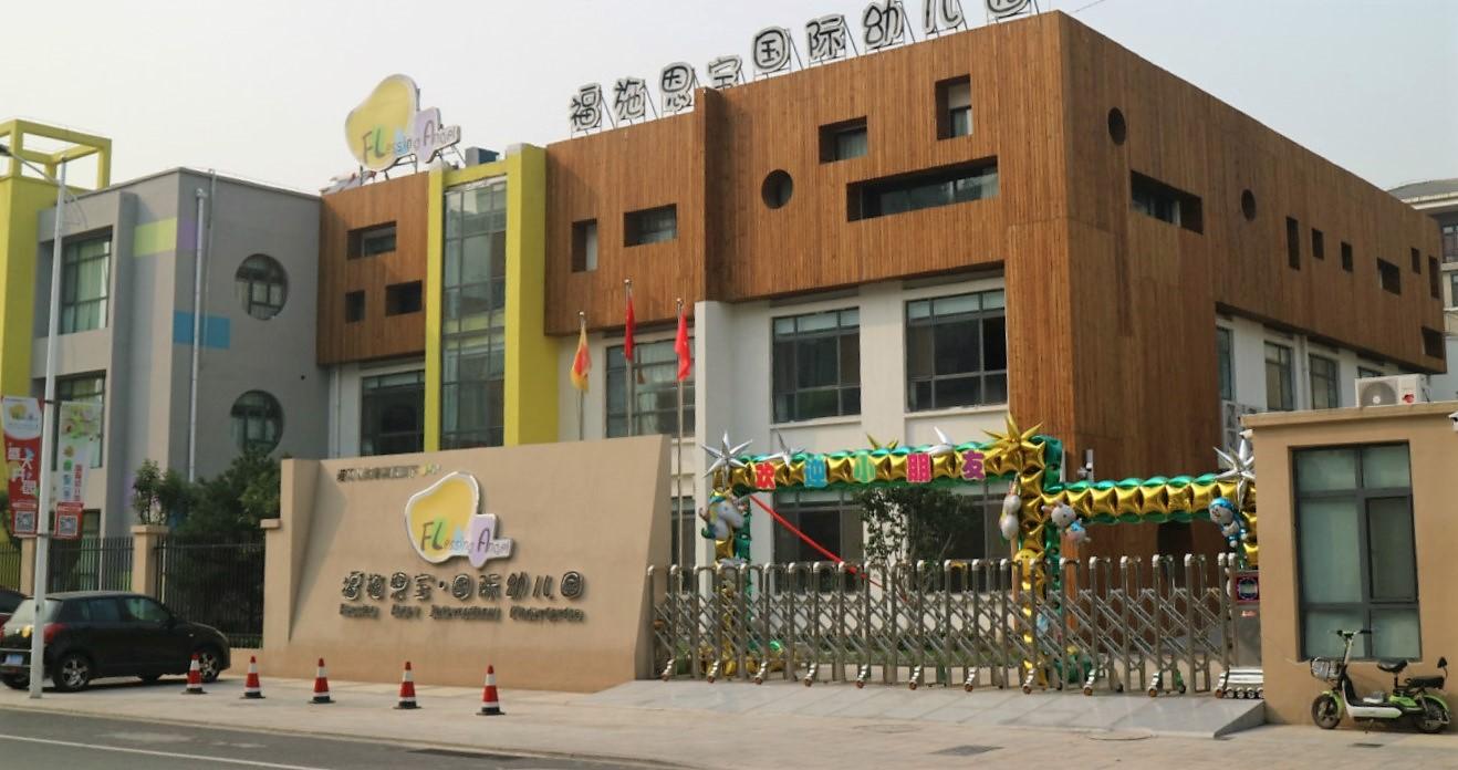 邢台福施恩宝盛世国际幼儿园