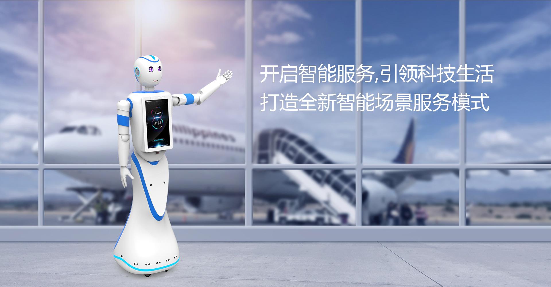 北京服务机器人