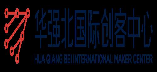 深圳华强北创客中心
