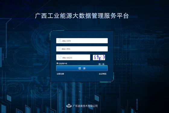 广西工业能源大数据管理服务平台