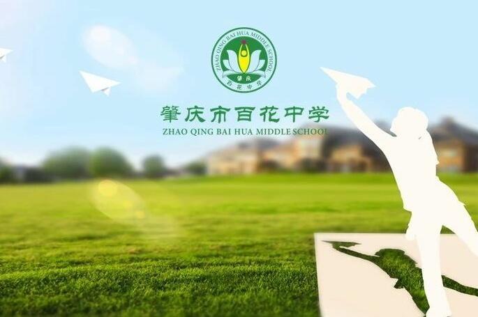 肇庆市百花中学