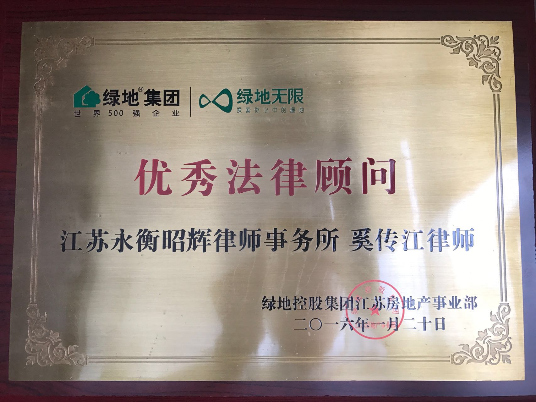 """本所奚传江律师被授予""""优秀法律顾问"""""""