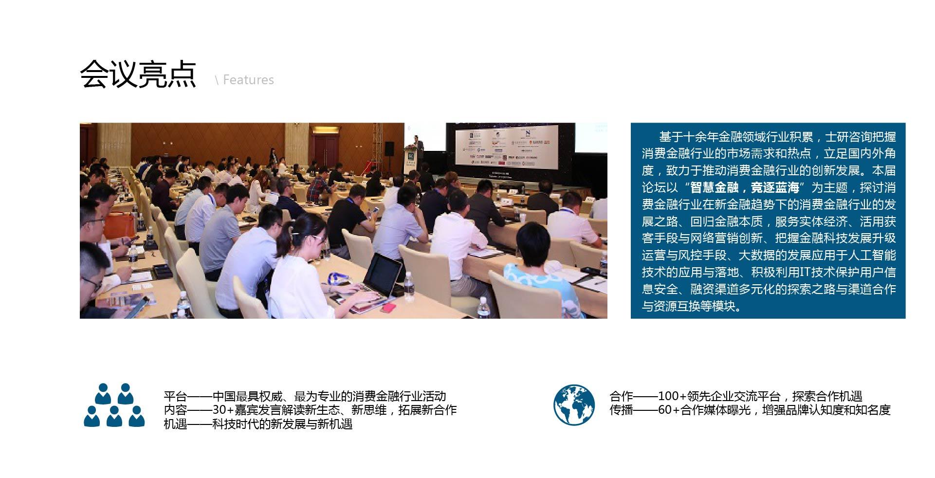 中国消费金融发展论坛2018