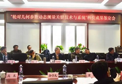 """东莞亚博竞猜科技牵头研发的""""轮对几何参数动态测量关键技术与系统""""成功通过中国计量测试学会的鉴定,达到国际领先水平!"""