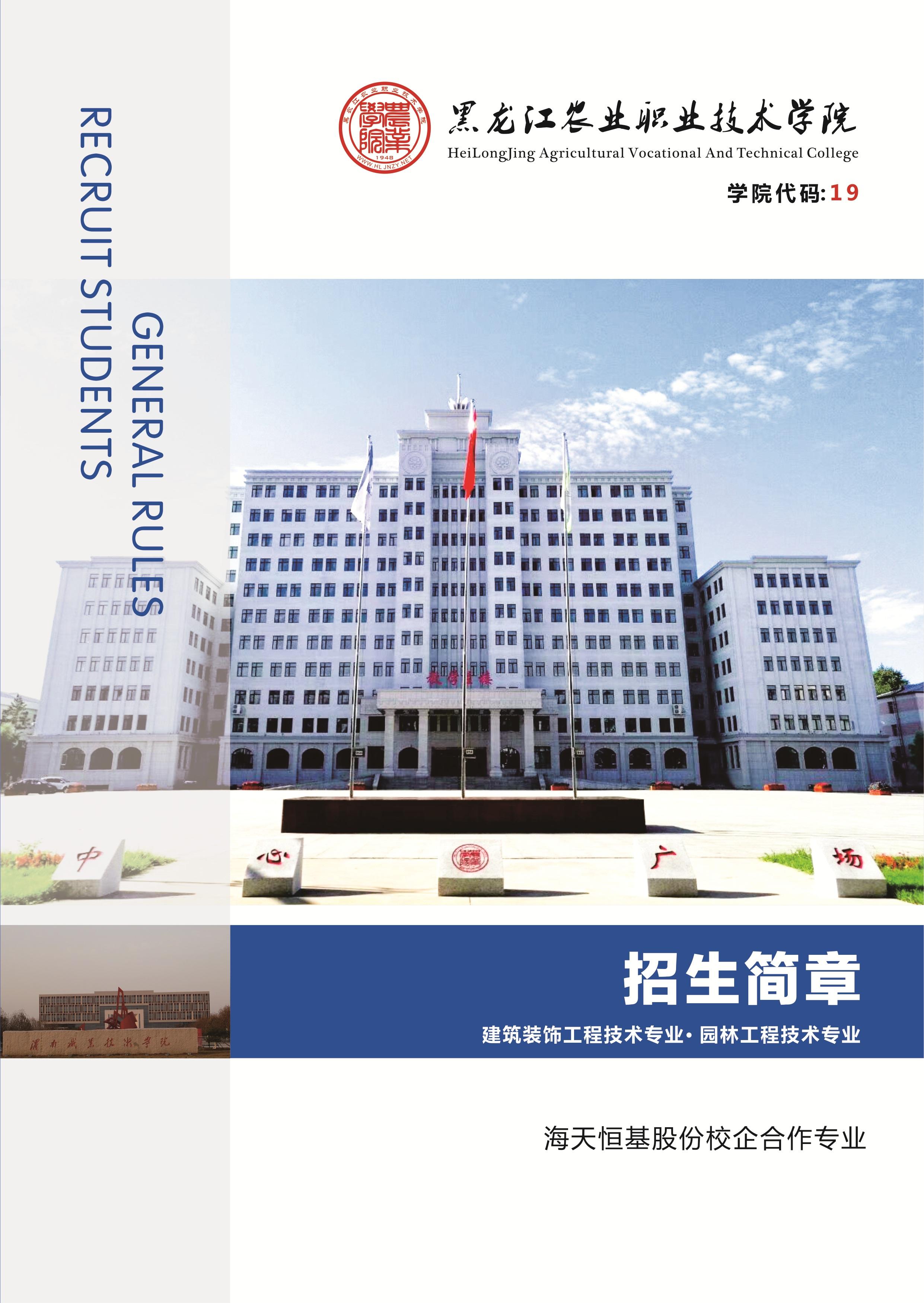黑龙江农业ballbet贝博app下载技术BB平台