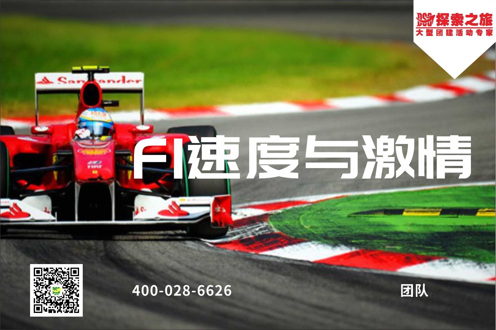 【体验活动】F1速度与激情