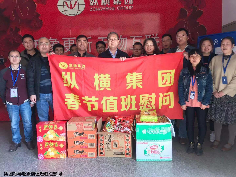 集团领导慰问春节坚守岗位值班人员