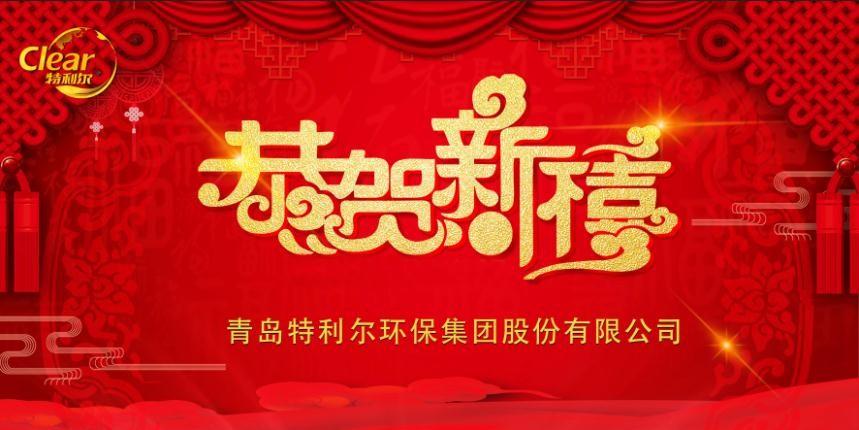 青岛福彩3d开机号环保集团股份有限公司恭祝各位同仁新春快乐
