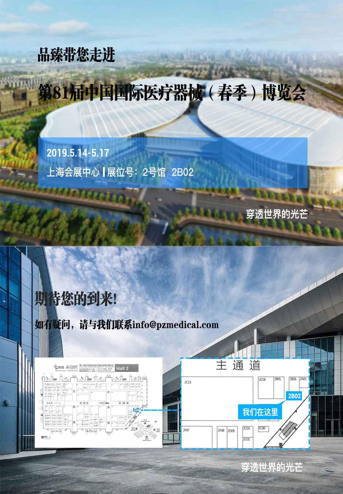 第81届中国国际医疗器械(秋季)博览会