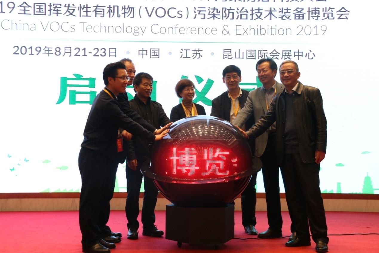 2019全国挥发性有机物(VOCs)污染防治科技大会暨技术装备博览会启动仪式圆满举行
