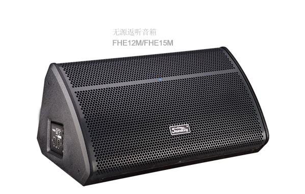 12寸两分频无源返听音箱FHE12M