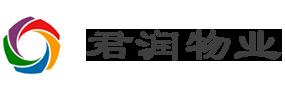 广州市君润品牌管理有限公司