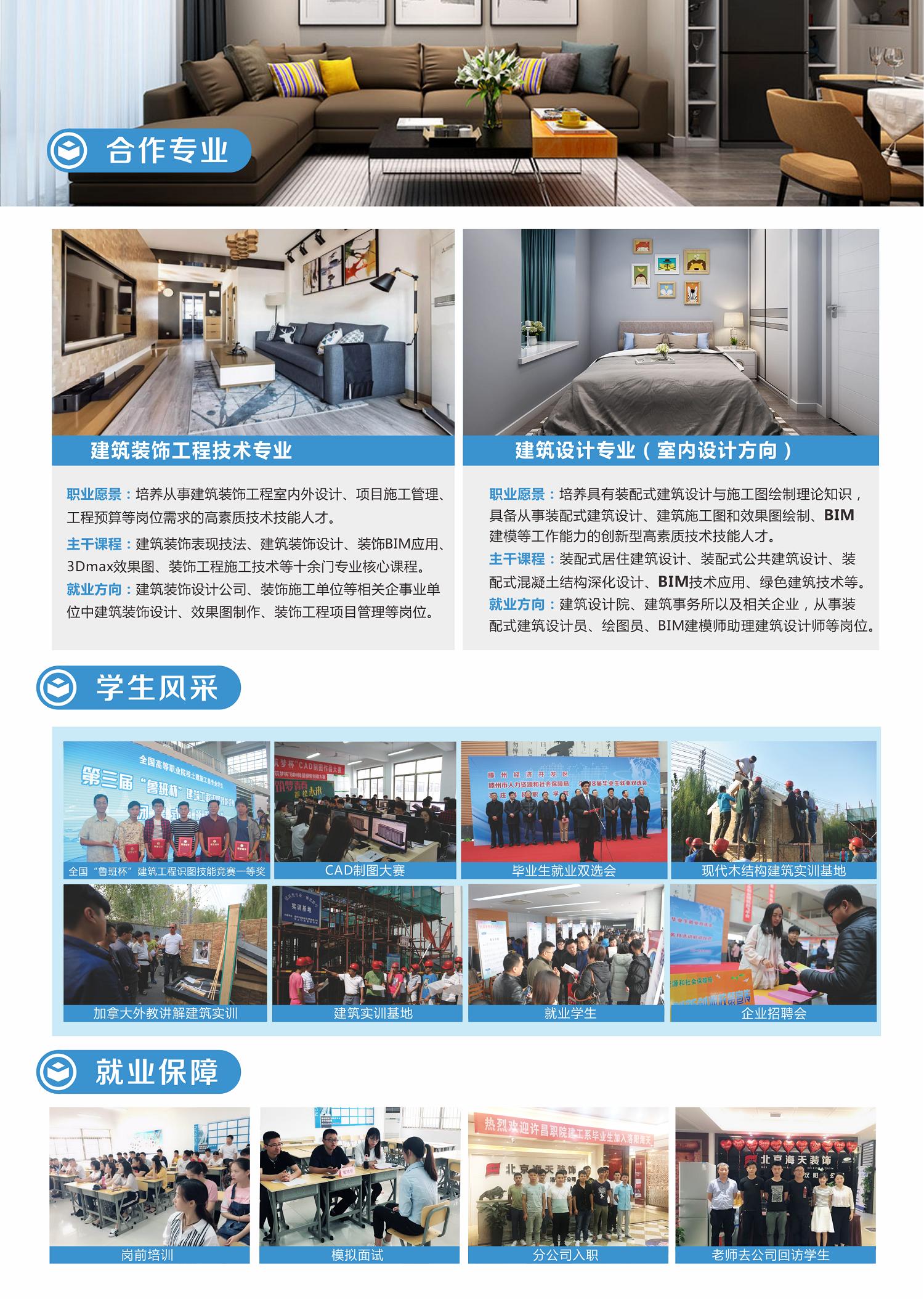 枣庄科技ballbet贝博app下载BB平台