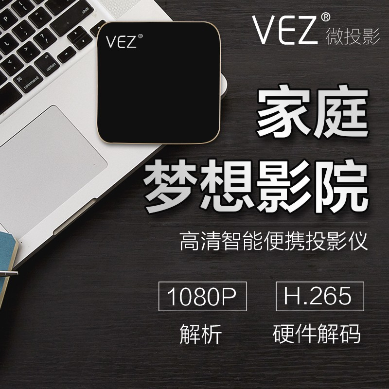 VEZ  乐BOX家用高清1080p手机投影仪