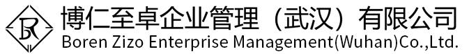 博仁至卓企业管理武汉有限公司
