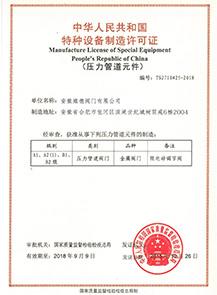 电动调节阀特种设备制造许可证