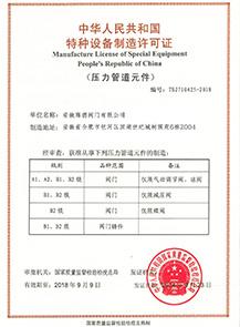 气动阀门特种设备制造许可证
