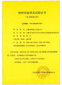 特种设备试验证书