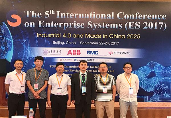 宅美亚博体育官网下载ios应邀参加第五届国际企业信息系统高峰论坛
