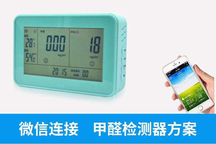 空气检测仪LCD