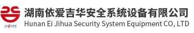 湖南依爱吉华安全系统设备有限公司