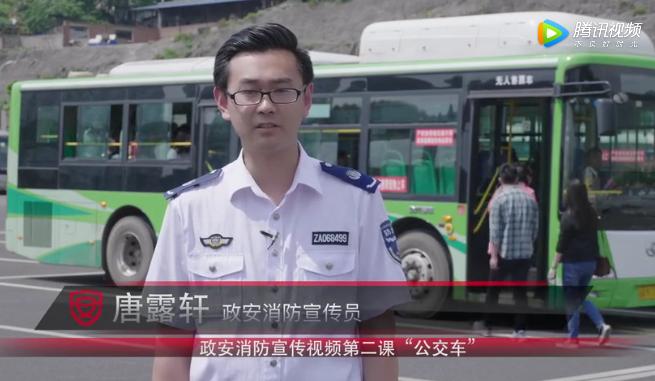 公共场所雷电竞官方网站安全——公交车