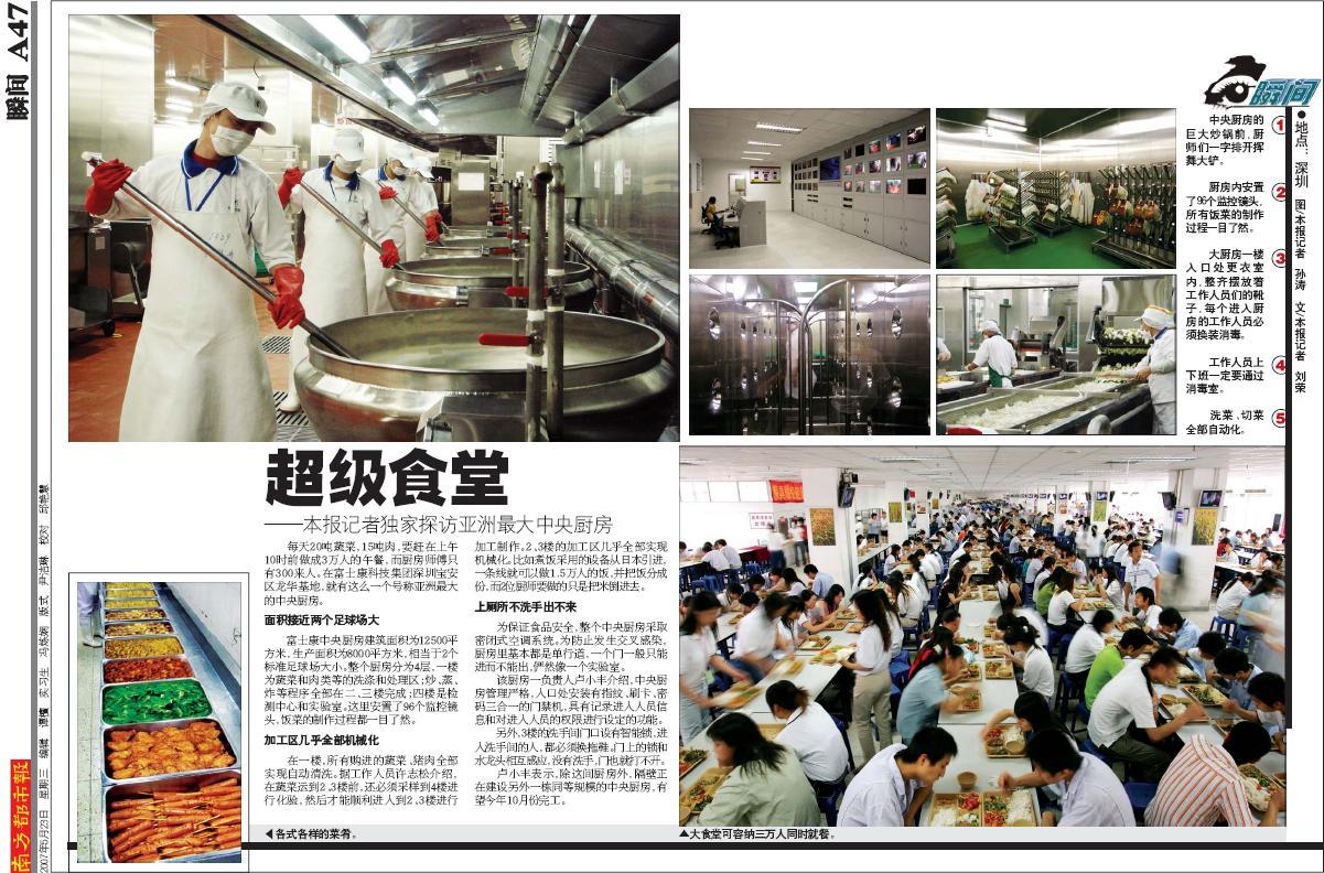 【南京乐鹰-中央厨房】乐案例/富士康科技集团中央厨房项目
