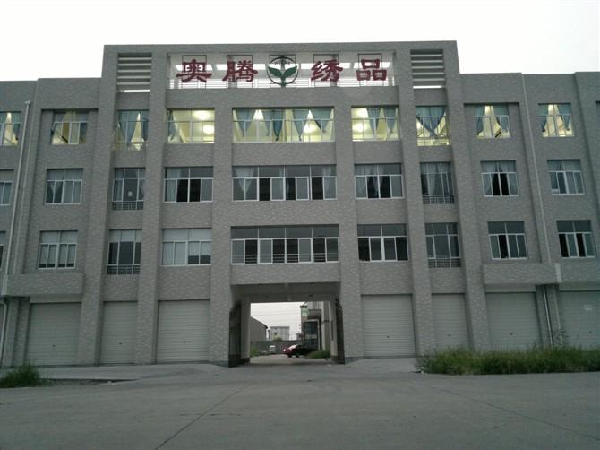 杭州奥腾绣品有限公司