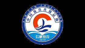 天津人才引进教育机构-信帆教育
