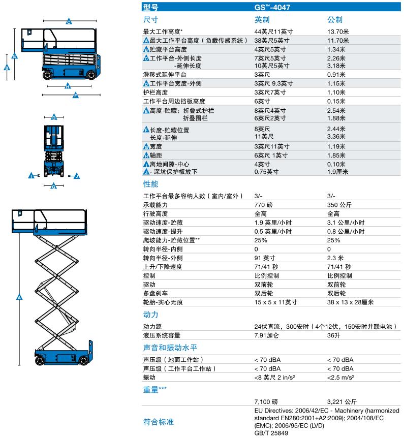 自行式剪型高空作业平台
