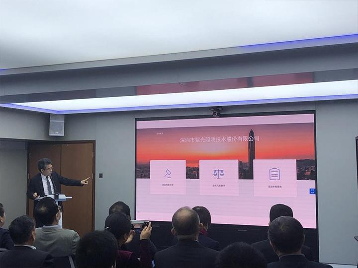 raybet雷竞技官网照明受邀参加民营企业法治体检自测系统上线仪式