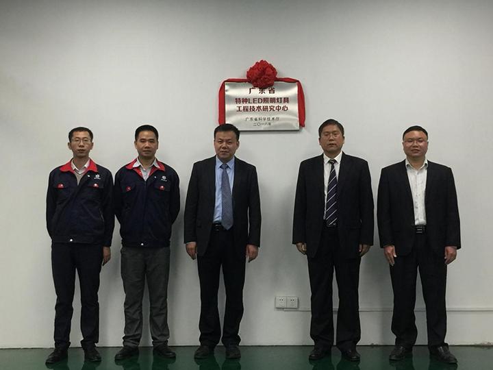 广东省特种LED照明灯具工程技术研究中心揭牌成立