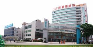 东莞市港湾医院
