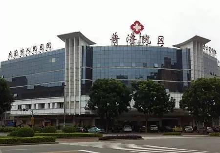 东莞市人民医院普济分院
