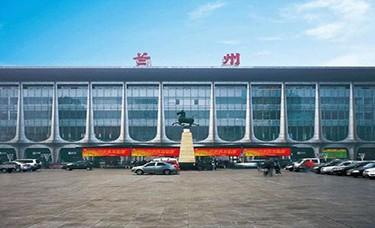 甘肃省兰州车站