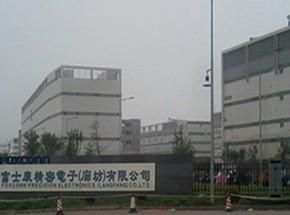 富士康廊坊科技工业园