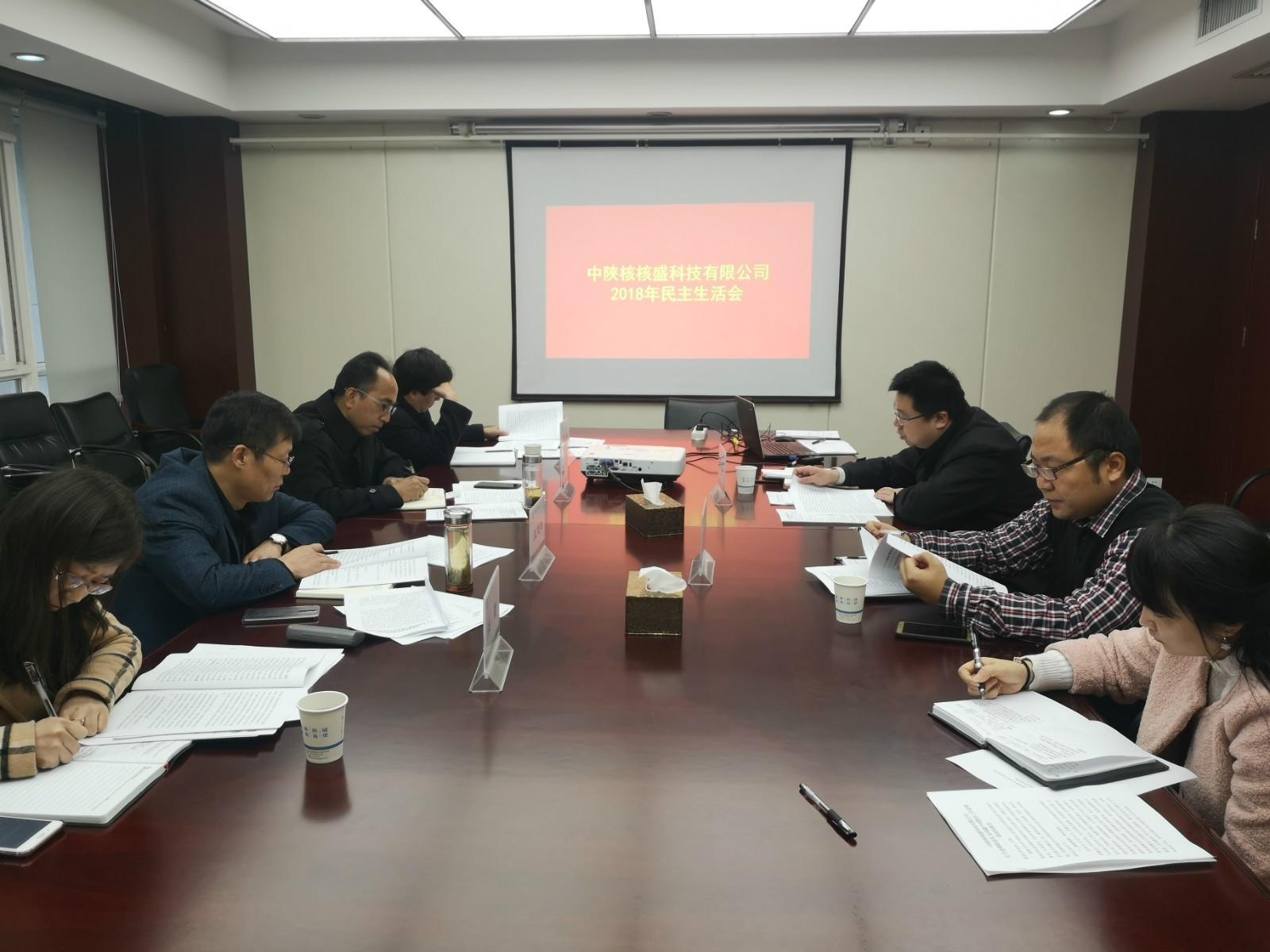 万博manbetx体育召开2018年民主生活会