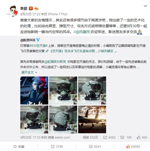 电影《空天猎》宣传片放出,成都航誉获李晨发文称赞