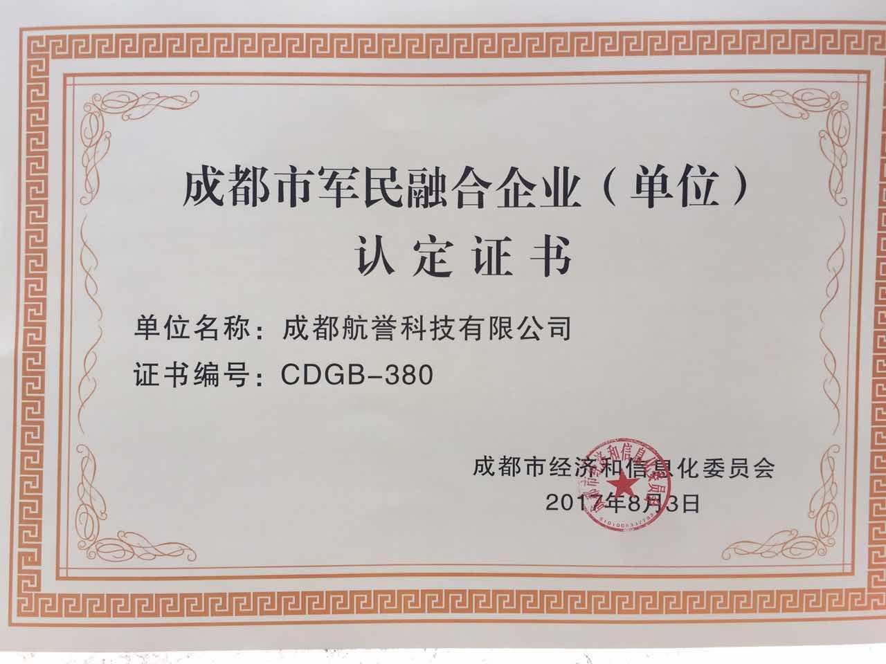 """成都航誉荣获""""成都市军民融合企业""""认定证书"""