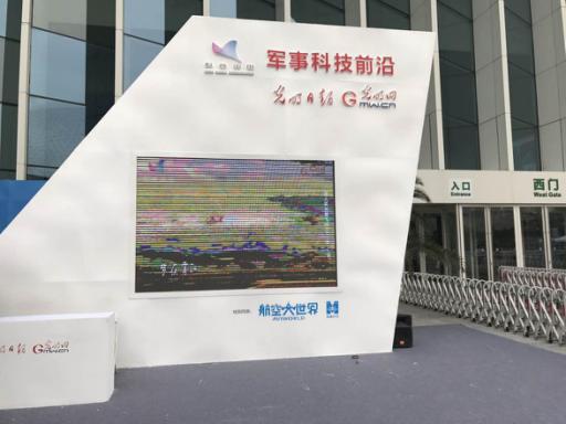 成都航誉携歼-31模型参加科普中国展览会