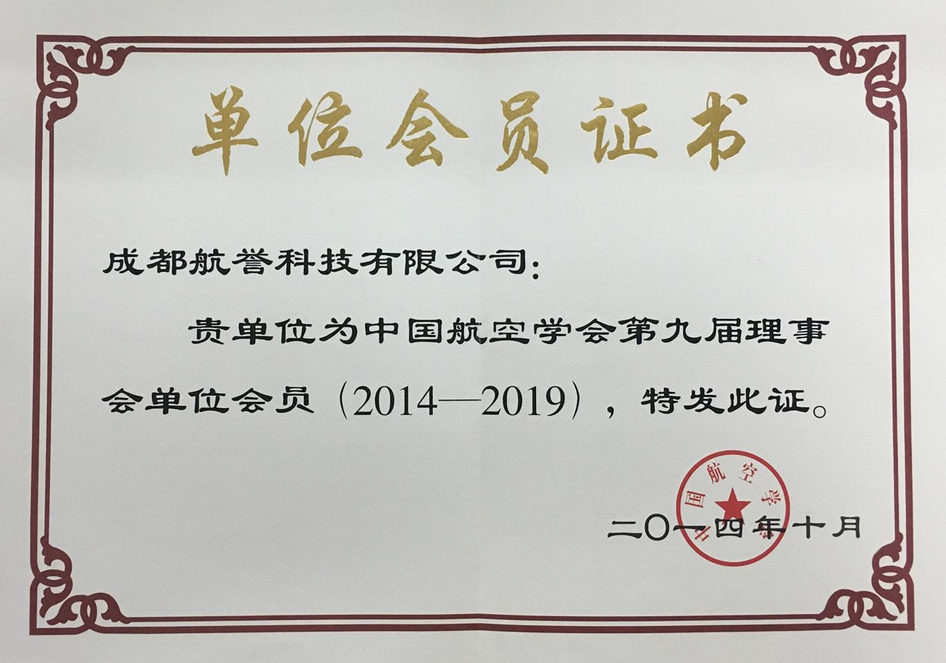 """成都航誉成为""""中国航空学会""""理事会会员"""
