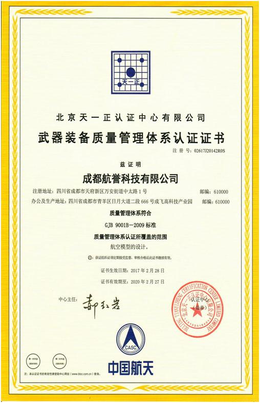 成都航誉科技有限公司取得武器装备质量管理体系认证证书
