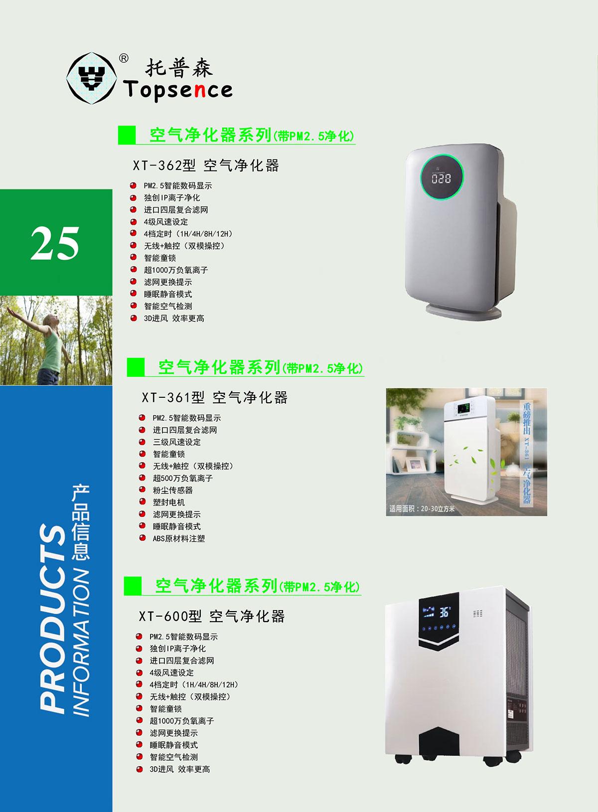 空气净化器系列