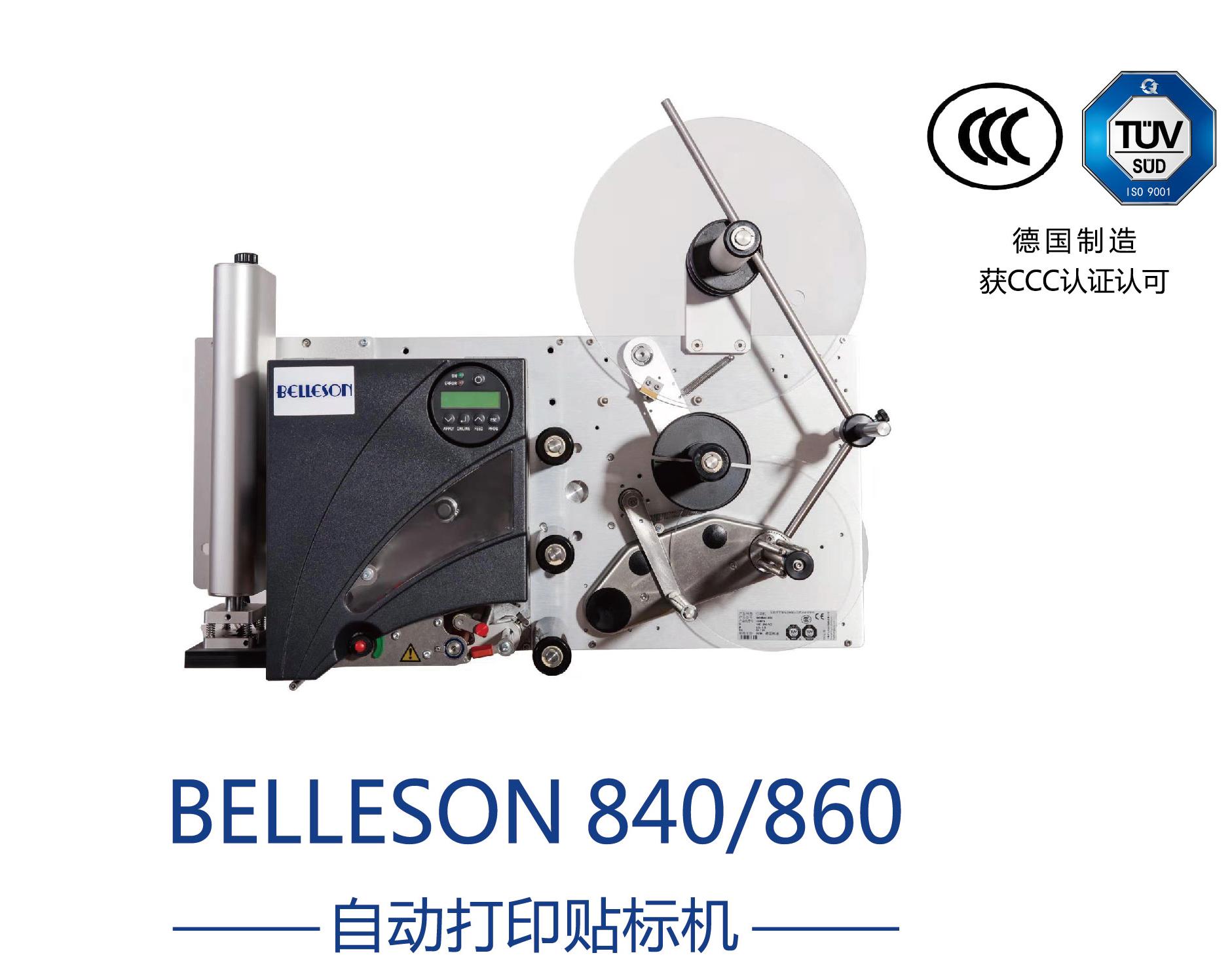 全自动打码贴标机BELLESON 840/860