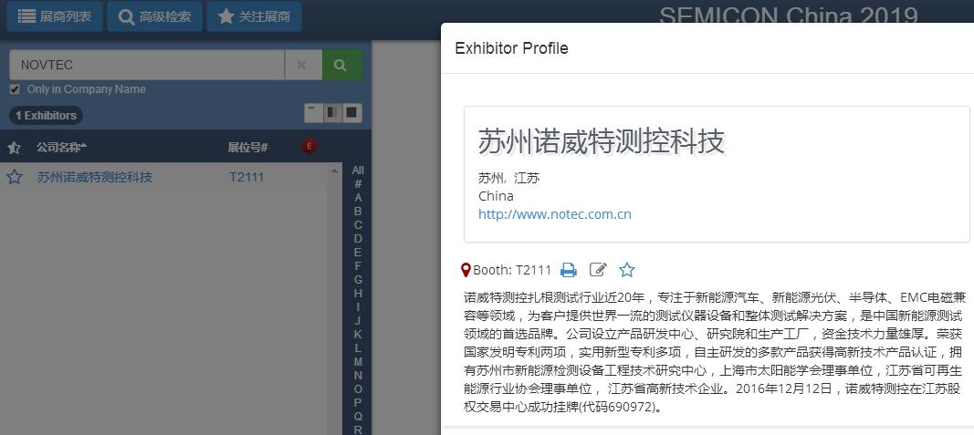 诺威特测控邀您共聚中国半导体行业盛会SEMICON CHINA 2019