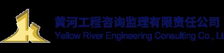 黄河工程咨询监理有限责任公司