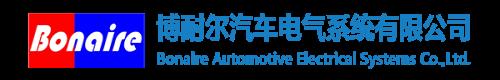 博耐爾汽車電氣系統有限公司