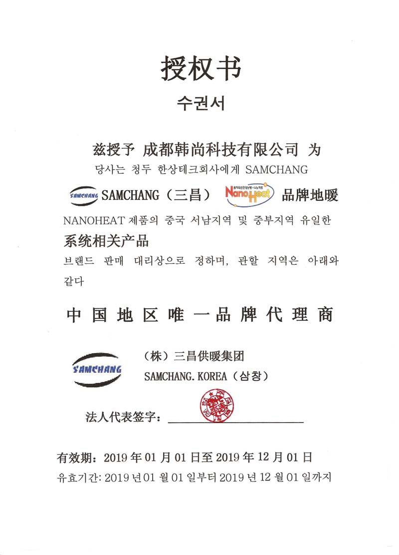 韩国三昌集团授权